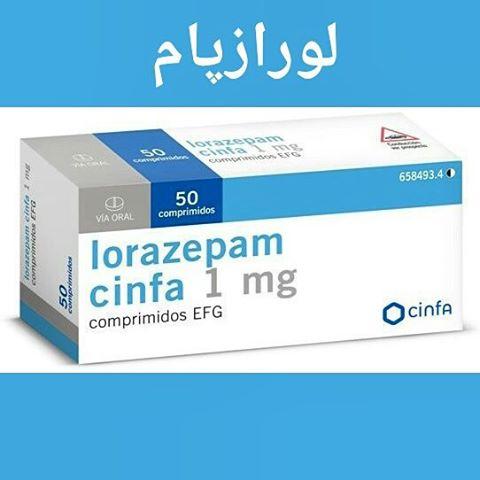 لورازپام چیست ؟ عوارض -تداخل - نحوه قطع مصرف lorazepam
