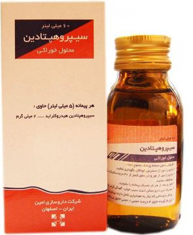 سیپروهپتادین - تداخل - عوارض جانبی - CYPROHEPTADINE