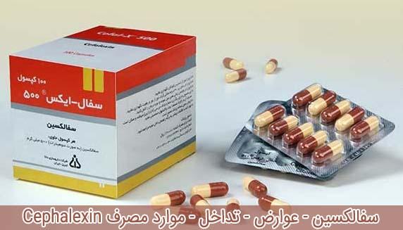 سفالکسین - عوارض - تداخل - موارد مصرف Cephalexin