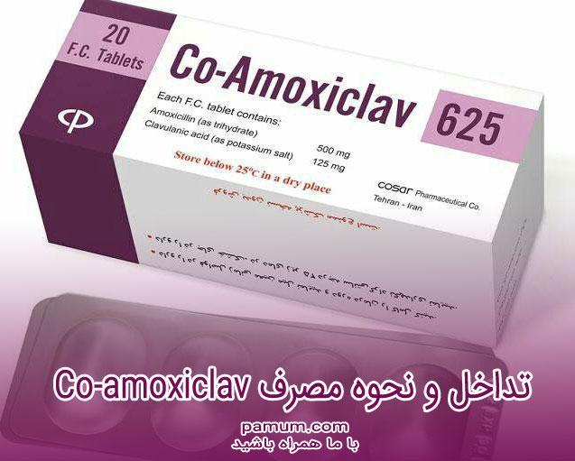 کوآموکسی کلاو - عوارض - تداخل و نحوه مصرف Co-amoxiclav