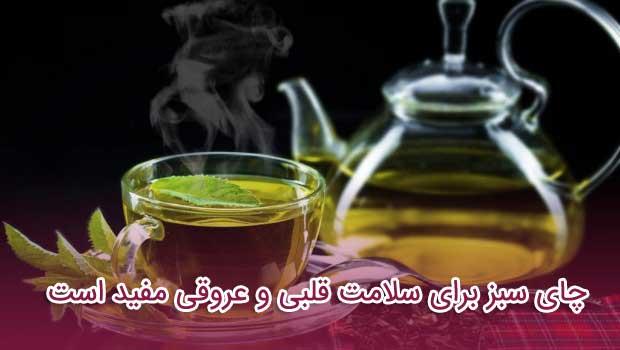چای سبز برای سلامت قلبی و عروقی مفید است