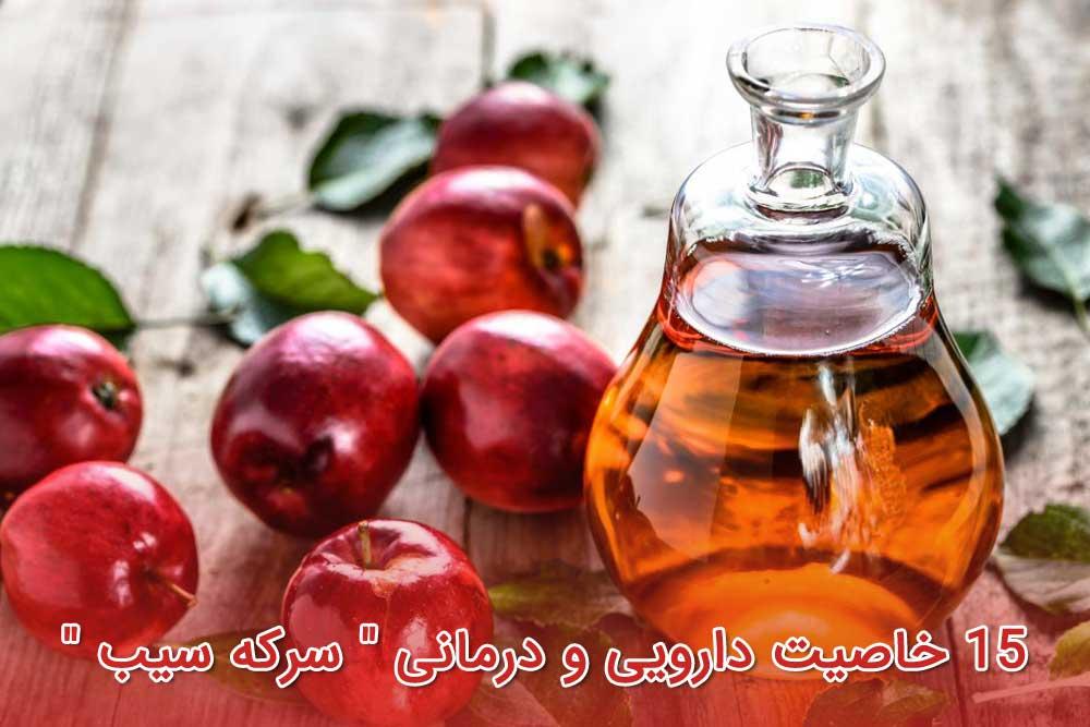 """15 خاصیت دارویی و درمانی """" سرکه سیب """""""