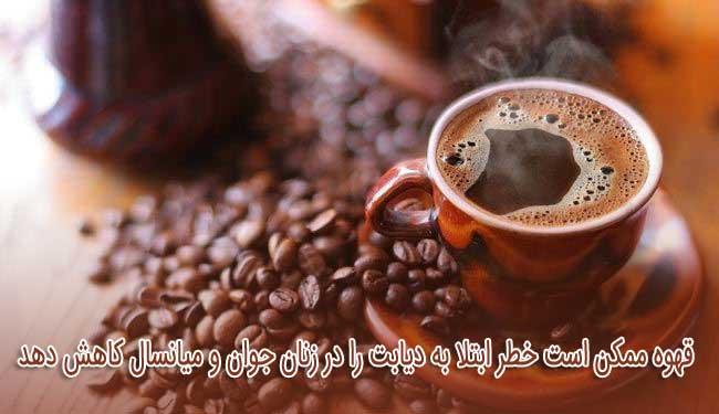 قهوه ممکن است خطر ابتلا به دیابت را در زنان جوان و میانسال کاهش دهد