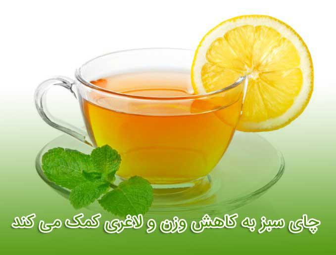 چای سبز به تقویت حافظه کمک می کند