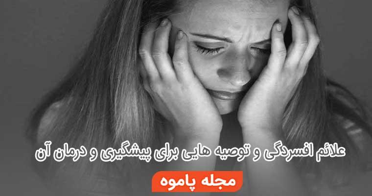 علائم افسردگی و توصیه هایی برای پیشگیری و درمان آن