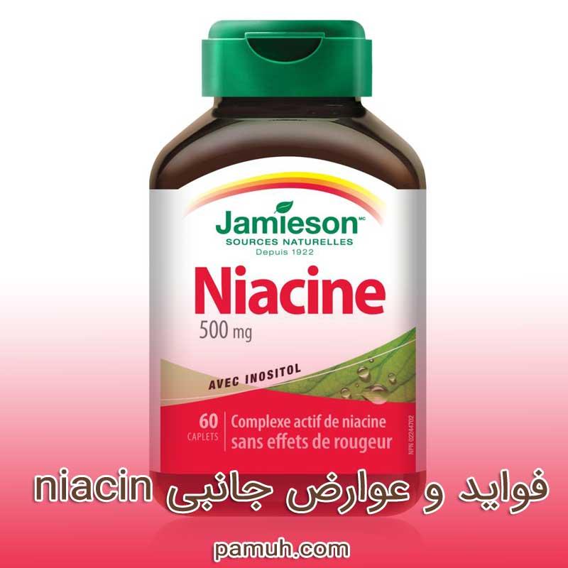 نیاسین یا ویتامین B3 چیست ؟ فواید و عوارض جانبی niacin