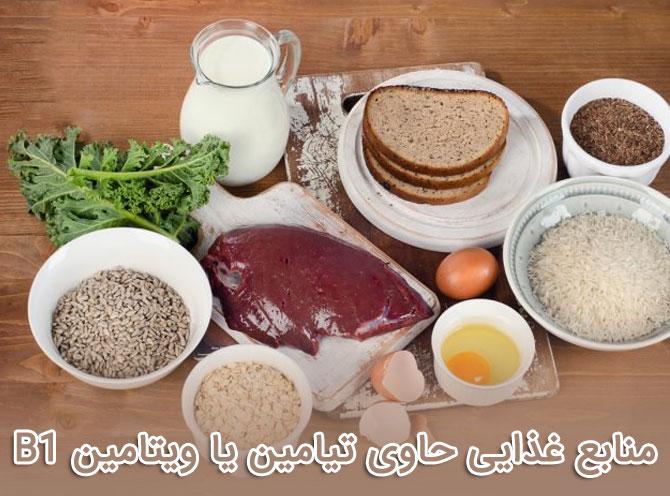 منابع غذایی حاوی تیامین یا ویتامین B1