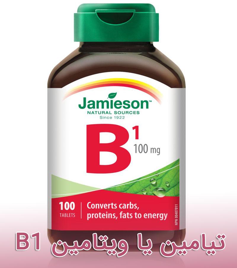 تیامین یا ویتامین B1 چیست و چه کاربردی دارد ؟