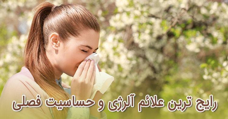 رایج ترین علائم آلرژی و حساسیت فصلی