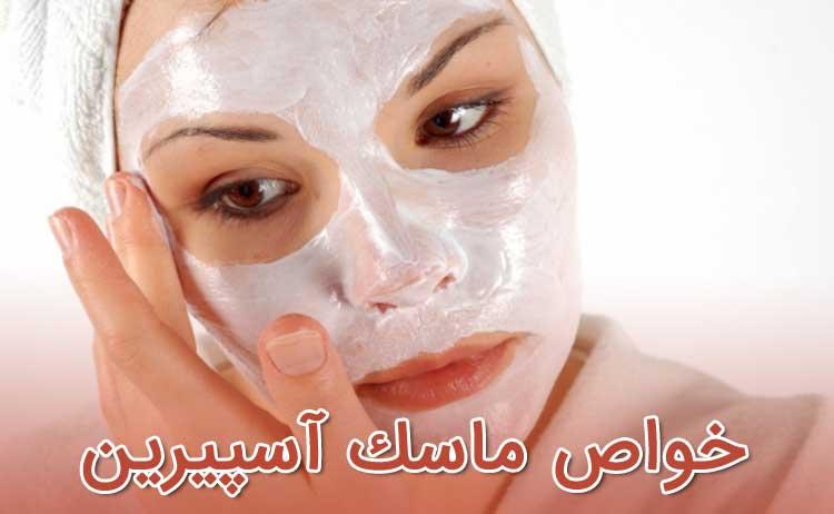 ماسک آسپیرین برای درمان جوش صورت مفید است