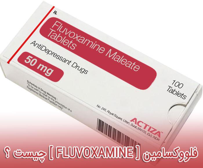 فلووکسامین [ Fluvoxamine ] چیست ؟