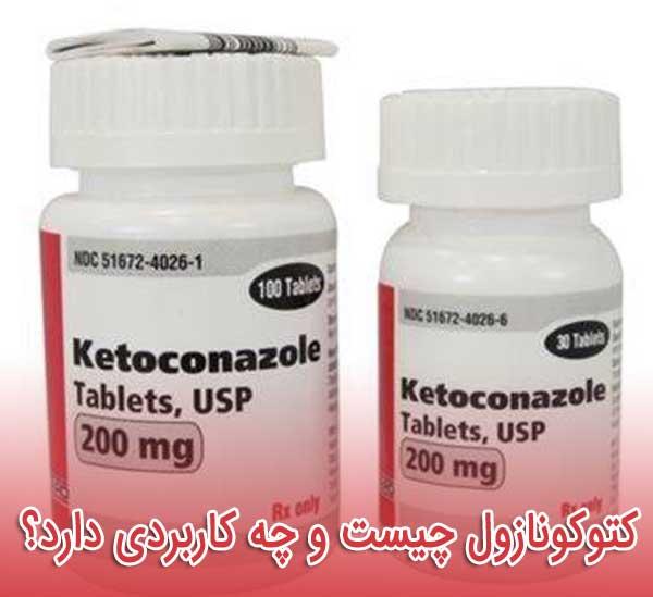 کتوکونازول چیست و چه کاربردی دارد؟