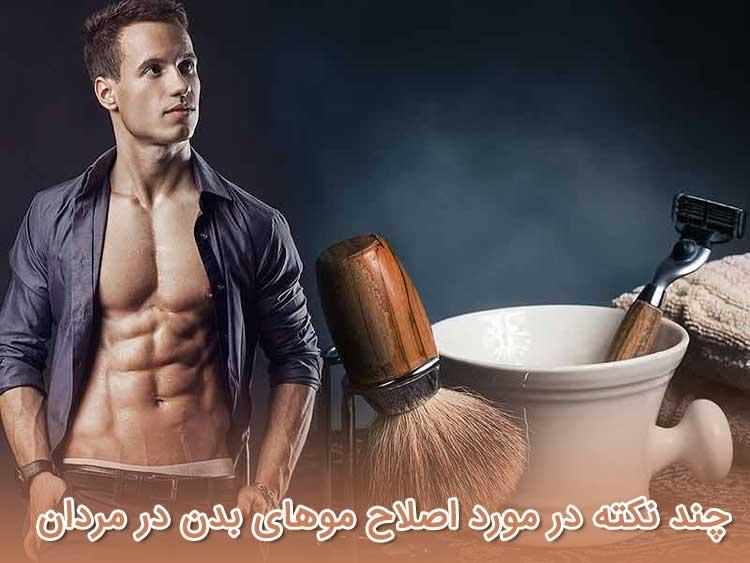 چند نکته در مورد اصلاح موهای بدن در مردان