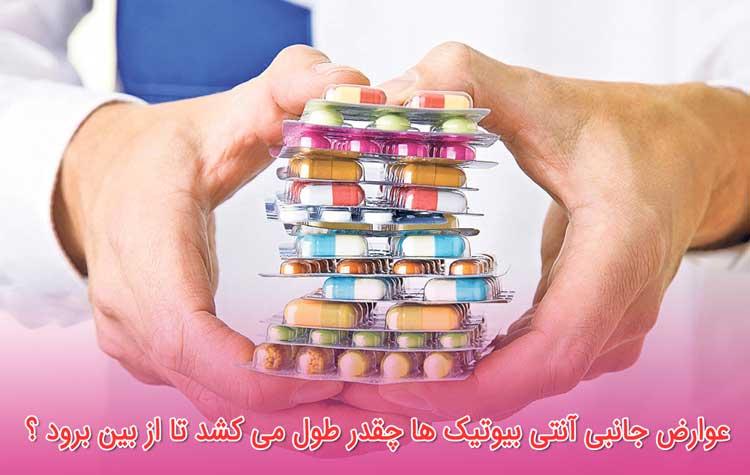 اثرات جانبی آنتی بیوتیک ها چندین هفته طول می کشد