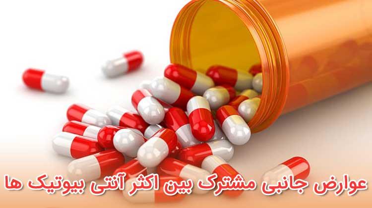 عوارض جانبی مشترک بین اکثر آنتی بیوتیک ها