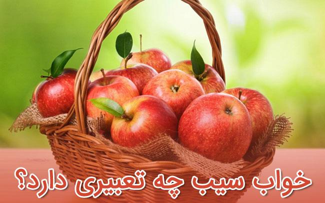 معنی دیدن خواب سیب چیست ؟