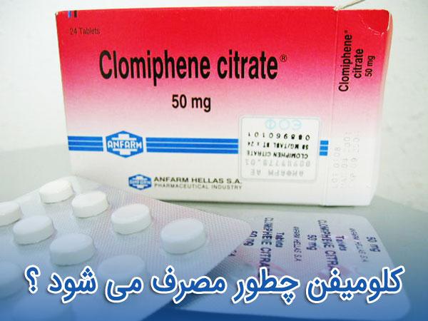 کلومیفن چطور مصرف می شود ؟