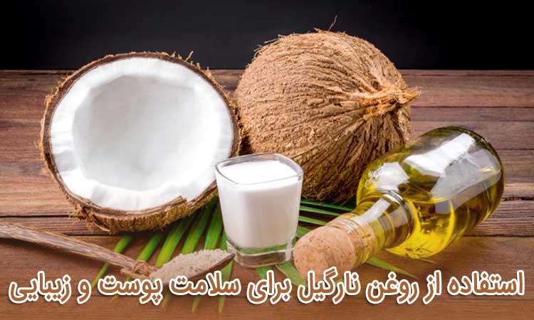 استفاده از روغن نارگیل برای سلامت پوست و زیبایی