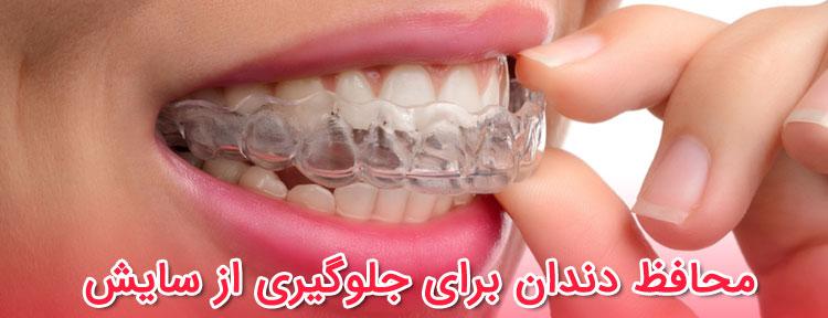 می توانید از محافظ دندان برای جلوگیری از آسیب دندان قروچه استفاده کنید