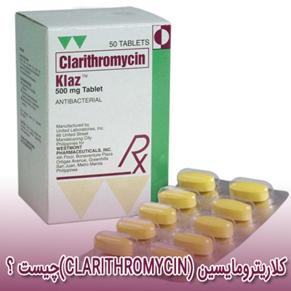 کلاریترومایسین (clarithromycin)چیست ؟