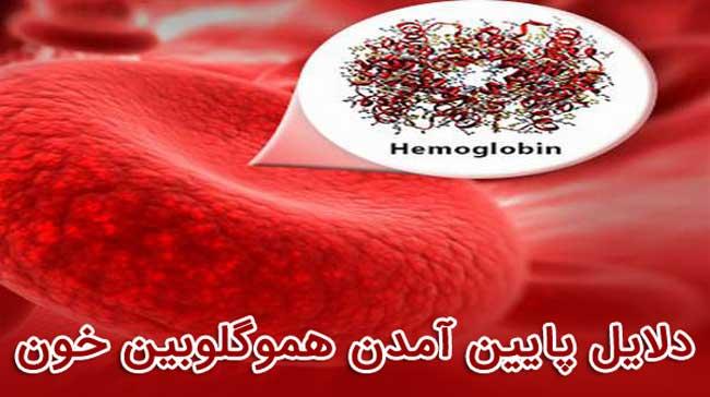 دلایل پایین آمدن هموگلوبین خون