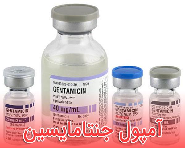 آمپول جنتامایسین - تداخل ، عوارض جانبی و نحوه مصرف gentamicin