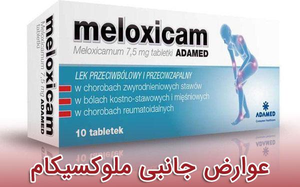 عوارض جانبی ملوکسیکام