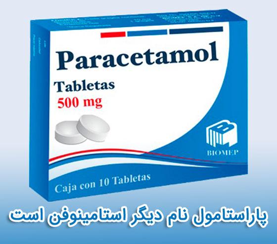 استامینوفن در برخی از کشورها با نام پاراستامول نیز شناخته می شود