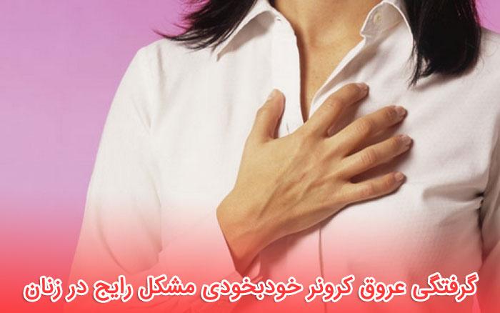 گرفتگی عروق کرونر خودبخودی مشکل رایج در زنان