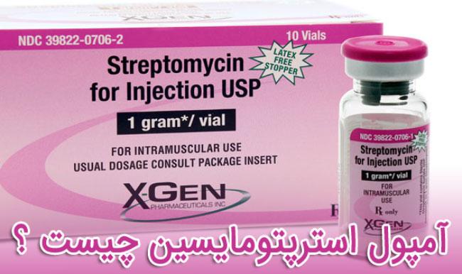 آمپول استرپتومایسین چیست ؟