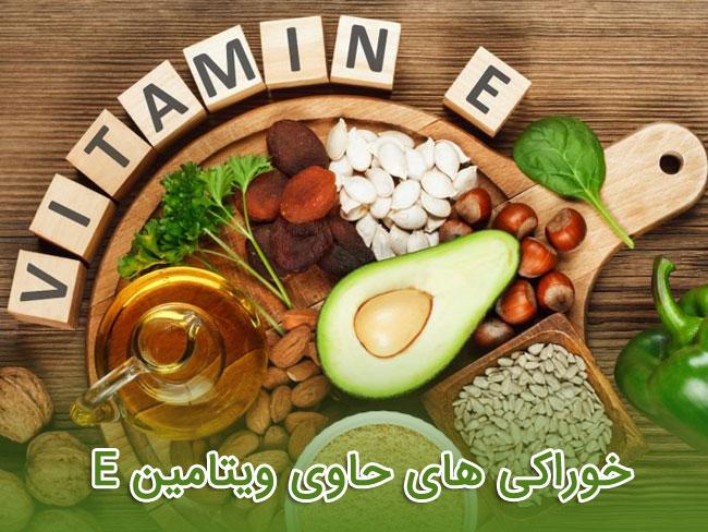 """خواص ویتامین E - خوراکی های حاوی """"ویتامین E"""""""