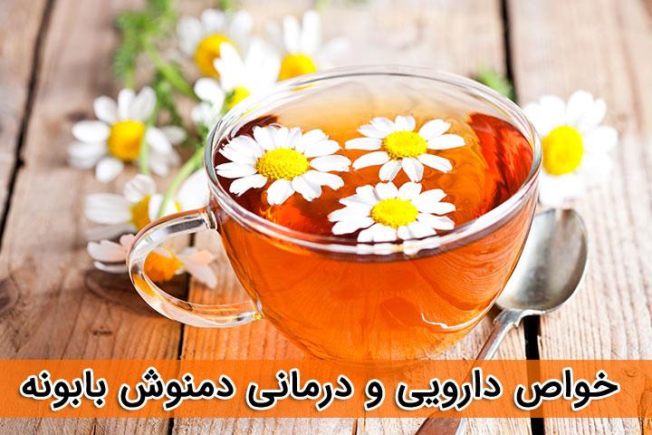 """چای بابونه - 16 خاصیت دارویی و درمانی """"دمنوش بابونه"""""""