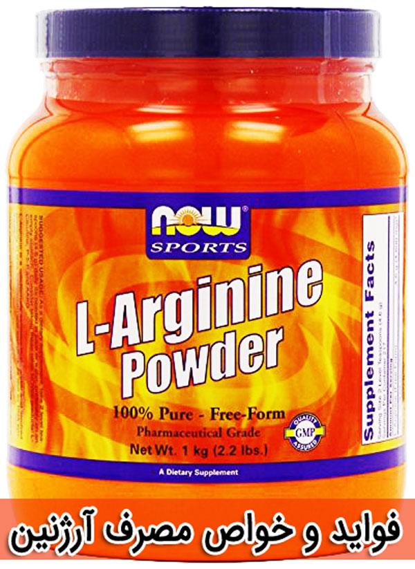 L-arginine یا ال آرژنین چیست ؟