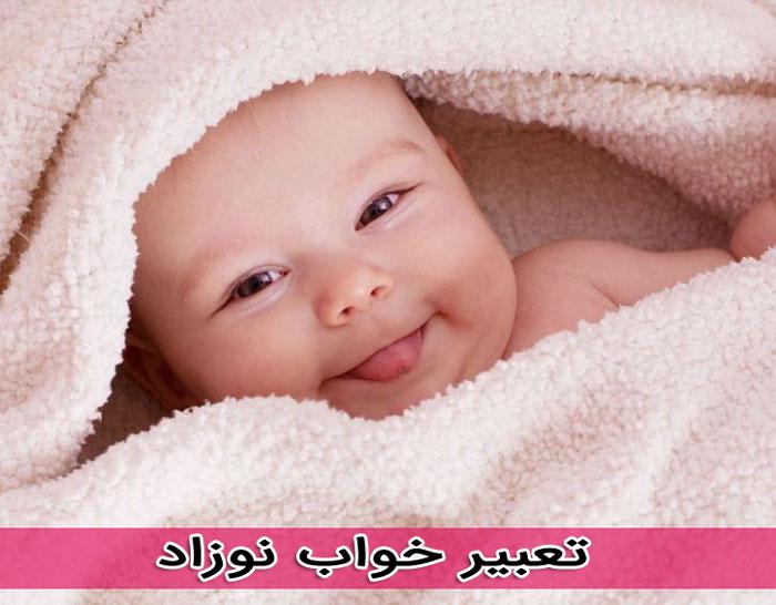 تعبیر و معنی خواب نوزاد چیست ؟