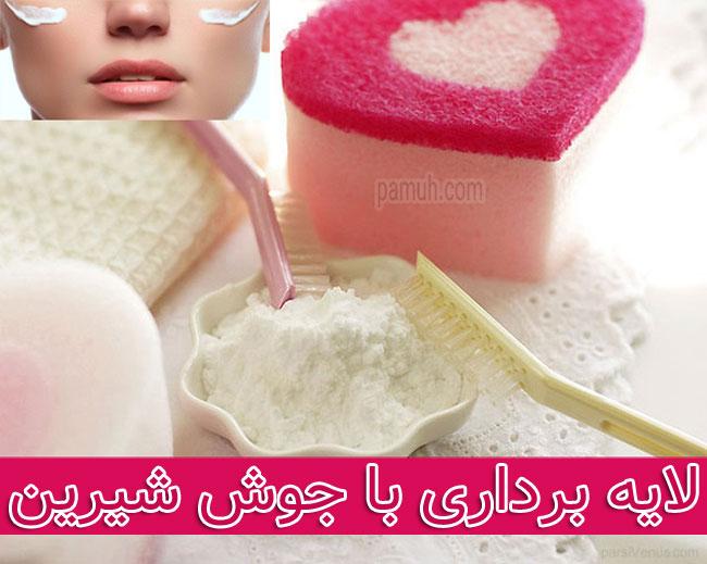 تاثیر جوش شیرین برای لایه برداری پوست - ماسک خانگی