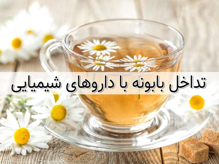 تداخل دارویی بابونه و چای بابونه با داروهای شیمیایی