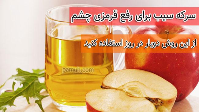 برای کاهش قرمزی چشم از سرکه سیب استفاده کنید