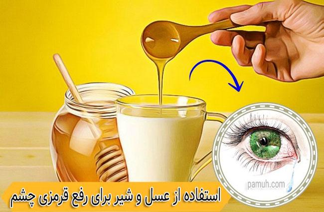 برای کاهش قرمزی چشم از عسل و شیر استفاده کنید