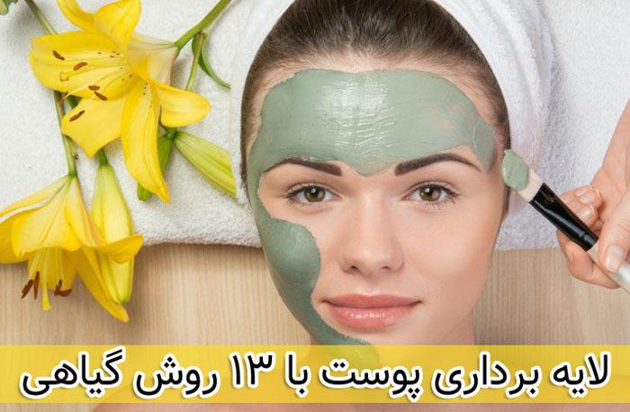 لایه برداری پوست با 13 روش گیاهی و خانگی - اسکراب و ماسک طبیعی