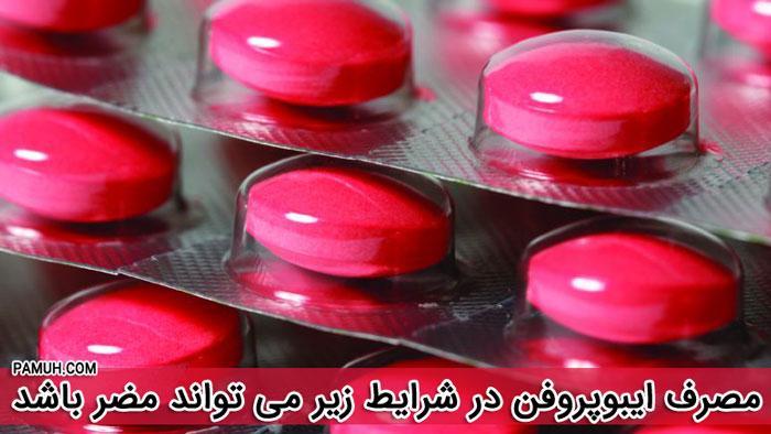 مصرف ایبوپروفن در شرایط زیر توصیه نمی شود
