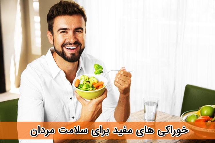 برخی از خوراکی های مفید برای مردان