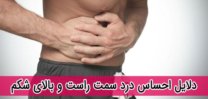دلایل احساس درد سمت راست و بالای شکم