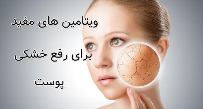 ویتامین های مفید برای درمان خشکی پوست - تغذیه سالم