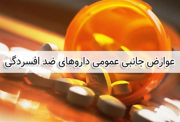 این داروها اعتیاد آور هستند