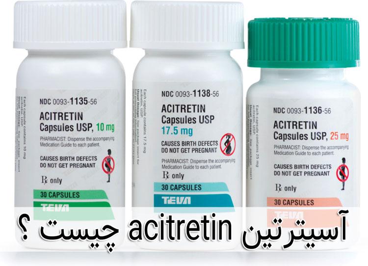 آسیترتین - عوارض جانبی - تداخل دارویی acitretin