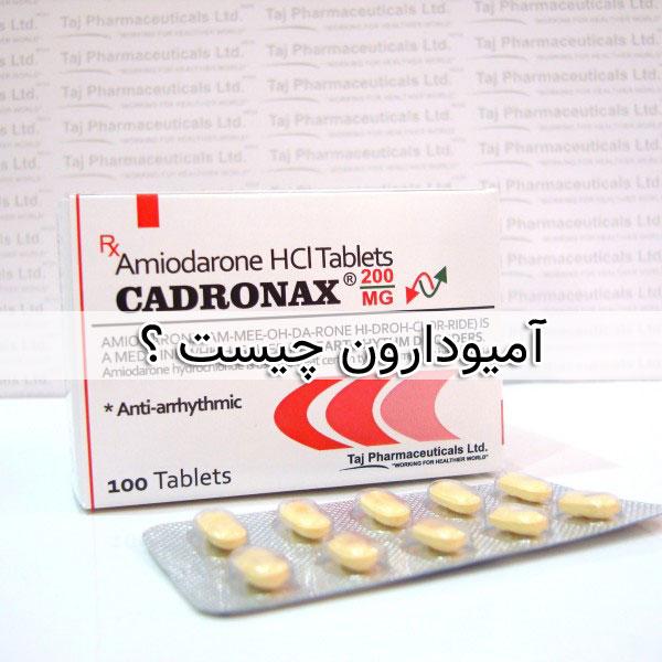 قرص آمیودارون - عوارض جانبی ، تداخل دارویی amiodarone