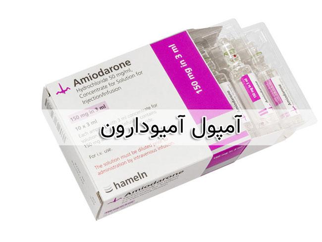 آمپول آمیودارون - عوارض جانبی ، تداخل دارویی amiodarone
