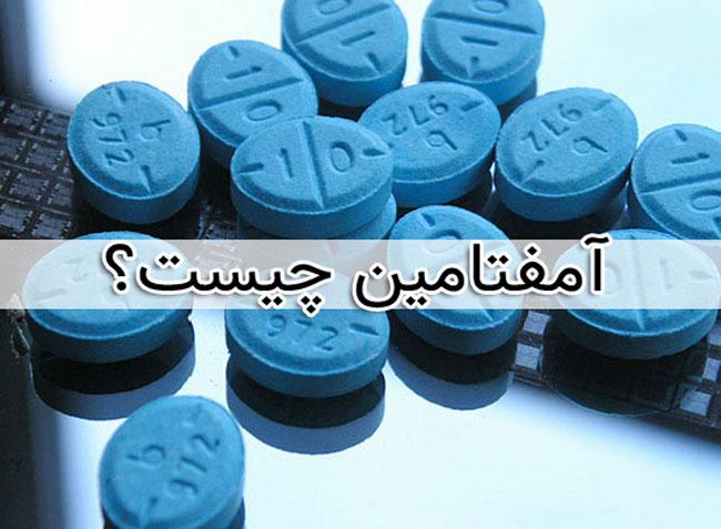 آمفتامین amphetamine چیست ؟