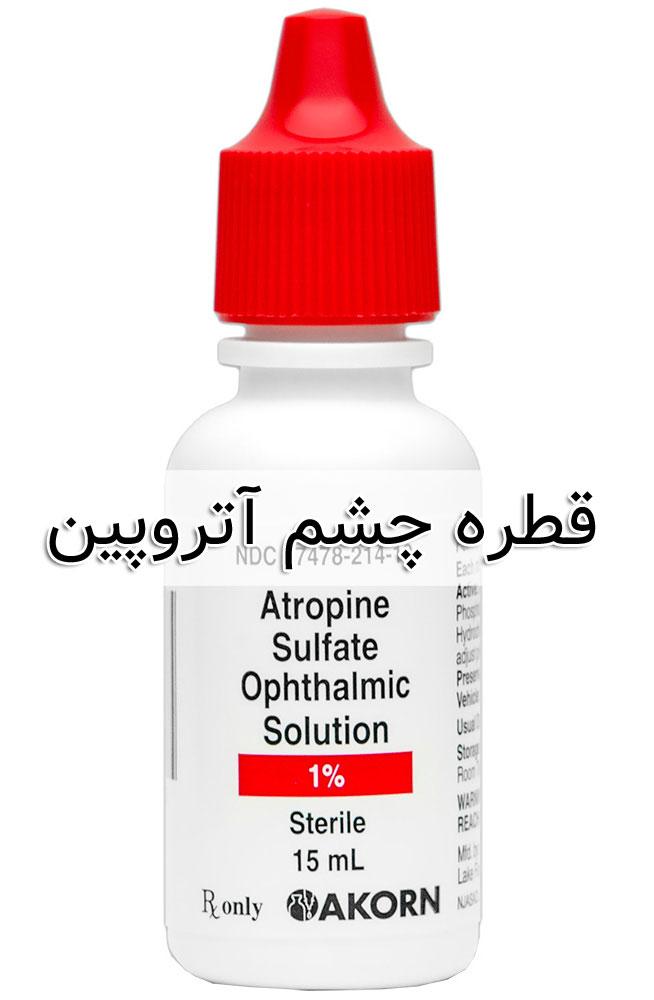 قطره چشمی Atropine آتروپین چیست ؟