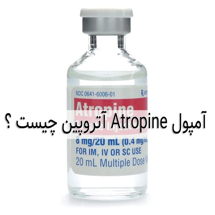 آمپول Atropine آتروپین چیست ؟